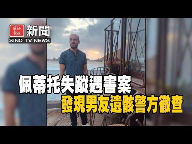 華語晚間新聞102121