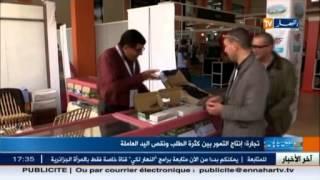 شاهد عزم منتجين أجانب على الإستثمار في الجزائر يرهب المنتجين المحليين