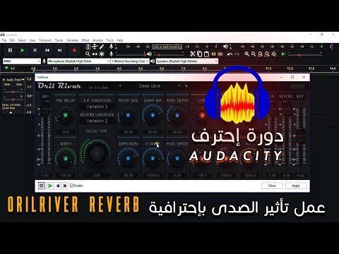 ???? ????? Audacity | ??? ????? ????? ????????? ?? ??? ?????? | Audacity OrilRiver Reverb Filter