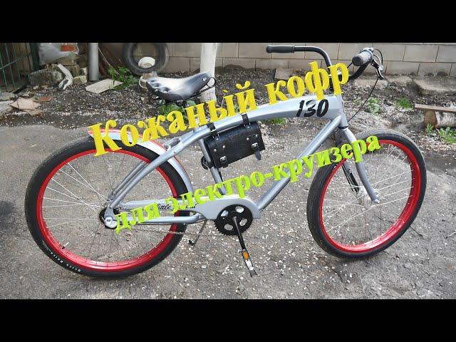 Электрификация велосипеда круизера. Часть 1. Кофр и батарея