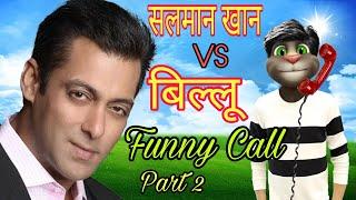 Salman Khan Vs Billu Funny Call And ComedyVideo Salman Khan All Songs Part-2