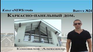 видео Каркасно-панельные дома