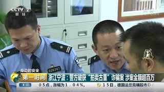 《第一时间》 20191016 2/2| CCTV财经