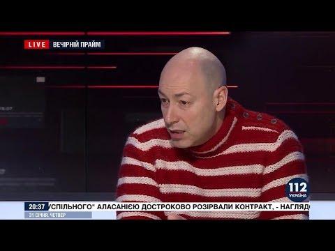 """Гордон о переходе Ракицкого в российский """"Зенит"""""""