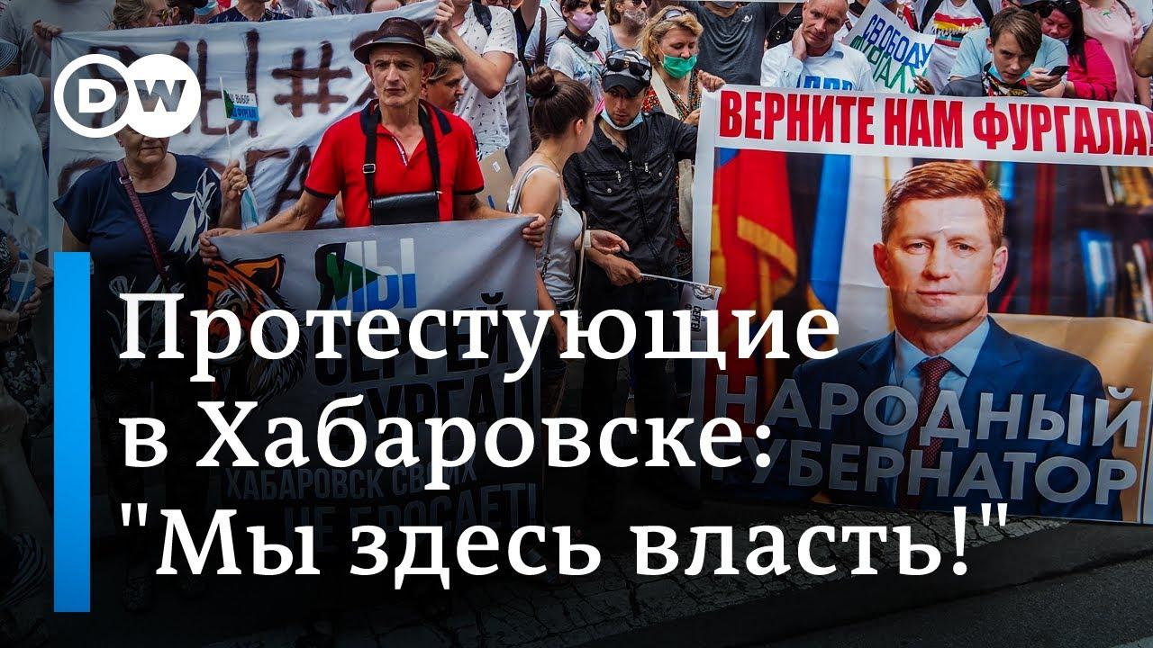 Чего на самом деле хотят протестующие в Хабаровске и в чем они винят Москву?