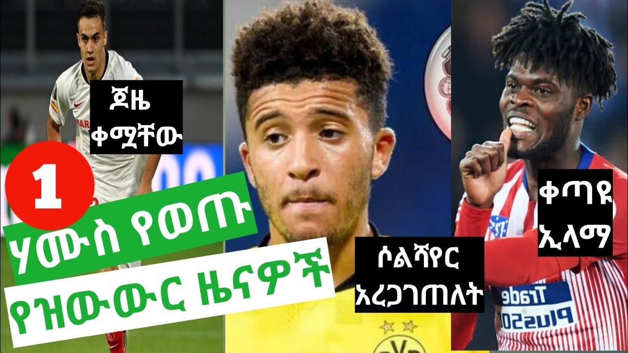 ሃሙስ መስከረም 7/2013ዓ.ም የወጡ ስፖርት ዜናዎች (Ethiopian sport news)