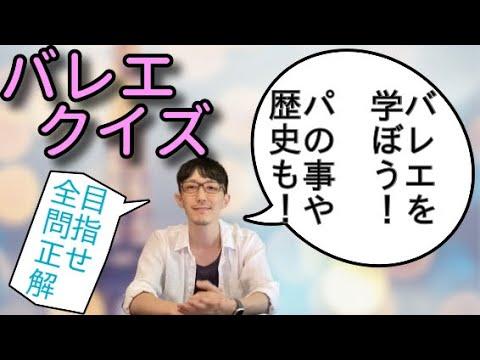 最新動画「バレエ・クイズシリーズ」