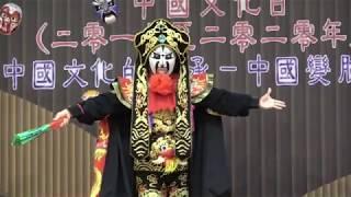 Publication Date: 2020-02-04 | Video Title: 吳氏宗親總會泰伯紀念學校 中國文化日 四川變臉表演