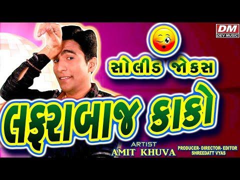 Amit Khuva New Comedy Video  Lafrabaj Kako  Latest NonStop Laughing Gujarati Jokes