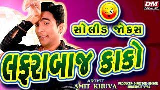 Amit Khuva Comedy | Lafrabaj Kako - New Comedy Video | Latest NonStop Laughing Gujarati Jokes