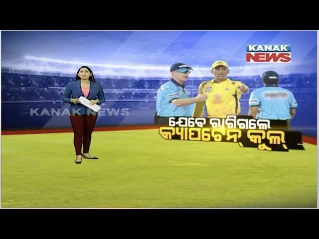 Damdar Khabar: Captain Cool Loses Control Walk Onto Field During IPL Match Against Rajasthan
