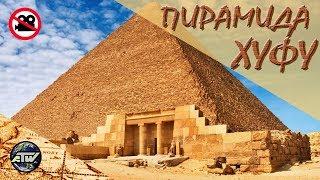 Пирамида Хеопса и Солнечная Лодка | Запрещенная съемка внутри пирамид | Египет