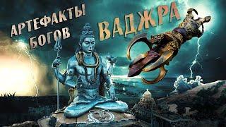 Андрей Жуков: Чем Боги резали скалы - Мифический артефакт Индии