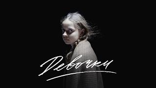 Девочки   Devochki - Official Trailer (2016)