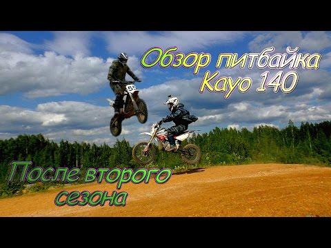Питбайк Kayo - Обзор после второго сезона