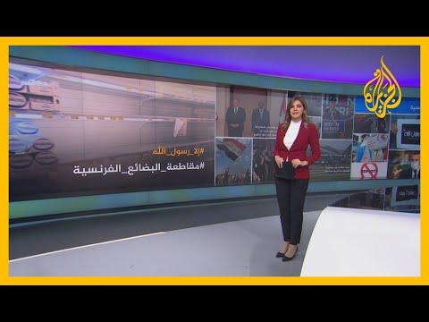 ???? ردا على الرسوم المسيئة للنبي محمد.. حملات مقاطعة المنتجات الفرنسية تتسع في البلدان العربية