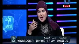 رؤى وأحلام| مع دينا يوسف حلقة 10-11-2016