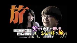 2013年1月7日放送 旅人:近藤春菜(ハリセンボン)、森カンナ. 今...