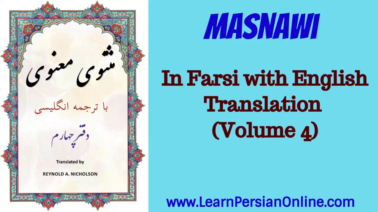 Masnawi Rumi In Farsi With English Translation Part 563