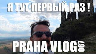 Чехия, уникальные места, где я сам впервые! Замок Hazmburk, Дворец Veltrusy. Praha Vlog 067(Мы побываем с вами в уникальных чешских местах, в которых я и сам никогда не был. Вас ждут потрясающие виды..., 2016-07-31T12:27:09.000Z)