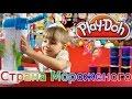 Игровой набор Плей до Страна Мороженого на русском Play Doh Sweet Shoppe на русском mp3
