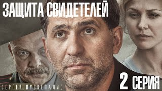 сериал Защита свидетелей / 2 серия