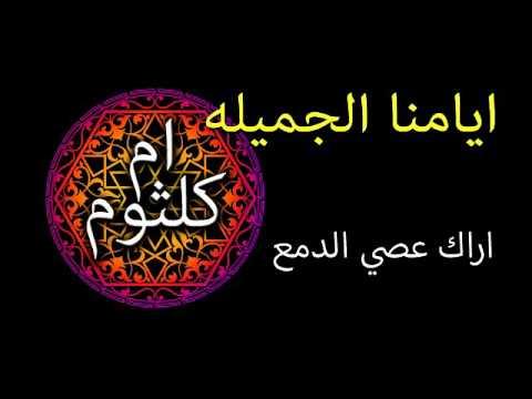 أراك عصي الدمع غناء أم كلثوم كلمات أبو فراس الحمداني ألحان رياض السنباطي Youtube