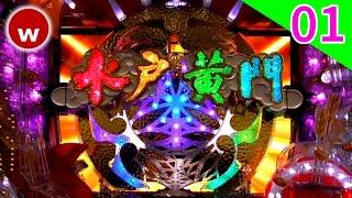 パチンコ新台「ぱちんこ 水戸黄門Ⅲ」の試打動画(プレス内覧会編)です...