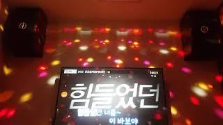 [여자버전] 응급실- izi (노래방)