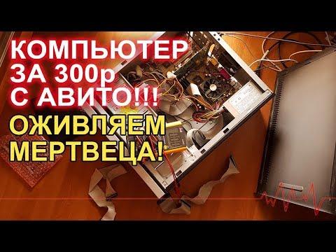 Ремонтируем компьютер с