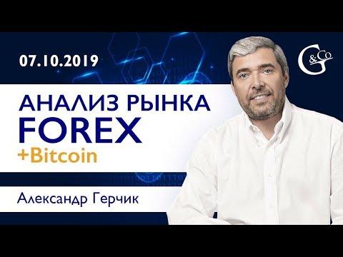🔴 Технический анализ рынка Форекс + Bitcoin 07.10.2019  ➤➤ Прямой эфир с Александром Герчиком