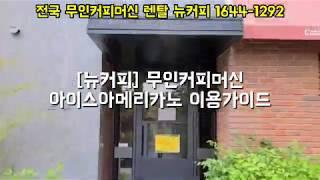 [뉴커피] 무인커피머신 아이스아메리카노 이용가이드 (평…