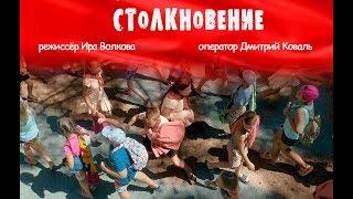 Фильм СТОЛКНОВЕНИЕ. Детская студия КиноНива, 4 смена, 2019 год