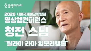 Download lagu 입보리행론, 명상 웹컨퍼런스 '티베트 불교 수행' - 청전 스님