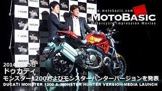 釈由美子さんのボケが最高にチャーミング! ドゥカティ新型モンスター1200およびモンスターハンターバージョン発表会ダイジェスト DUCATI MONSTER1200 (2014) thumbnail