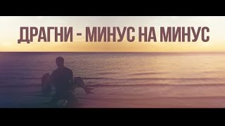 Смотреть клип Сережа Драгни - Минус На Минус