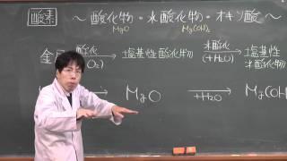 【化学】無機化学⑤(2of3)~酸化物・水酸化物・オキソ酸~