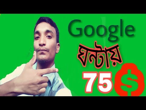 How to Earn 75$ per day Google User research Online Work for Home