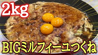 【大食い】フライパンで作る2kg超のBIGミルフィーユつくねがふわっふわでウマ過ぎた!!!