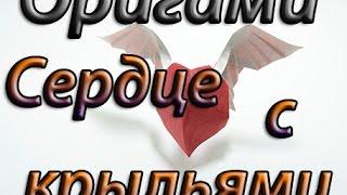 видео Сердечко с крыльями по схеме Riki Saito