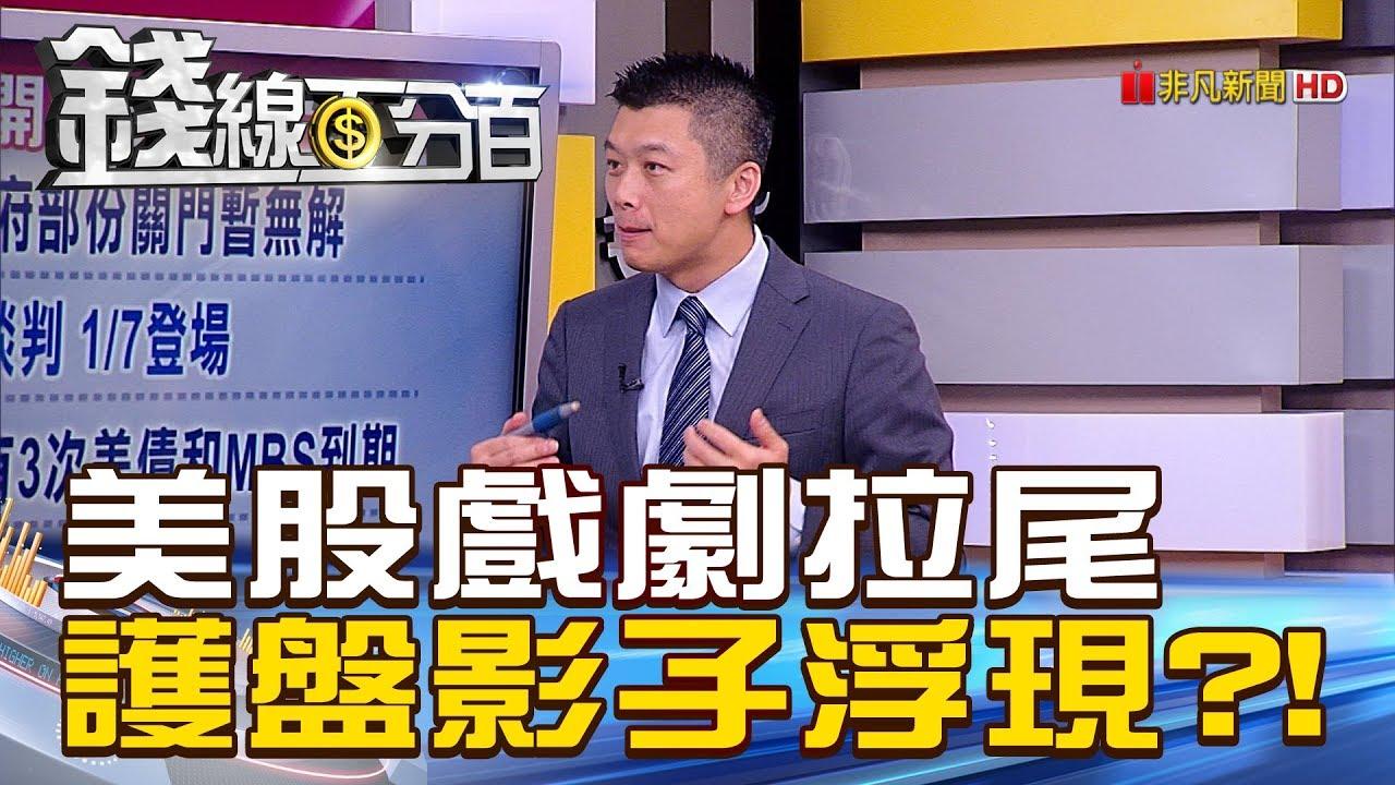 【錢線百分百】20181228-1《美股拉尾.VIX殺尾 美股護盤影子浮現?!》 - YouTube