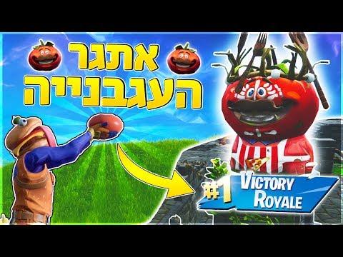 אתגר העגבנייה בפורטנייט!! מקריבים עגבניות קדושות בשביל הניצחון! (Fortnite Battle Royale)