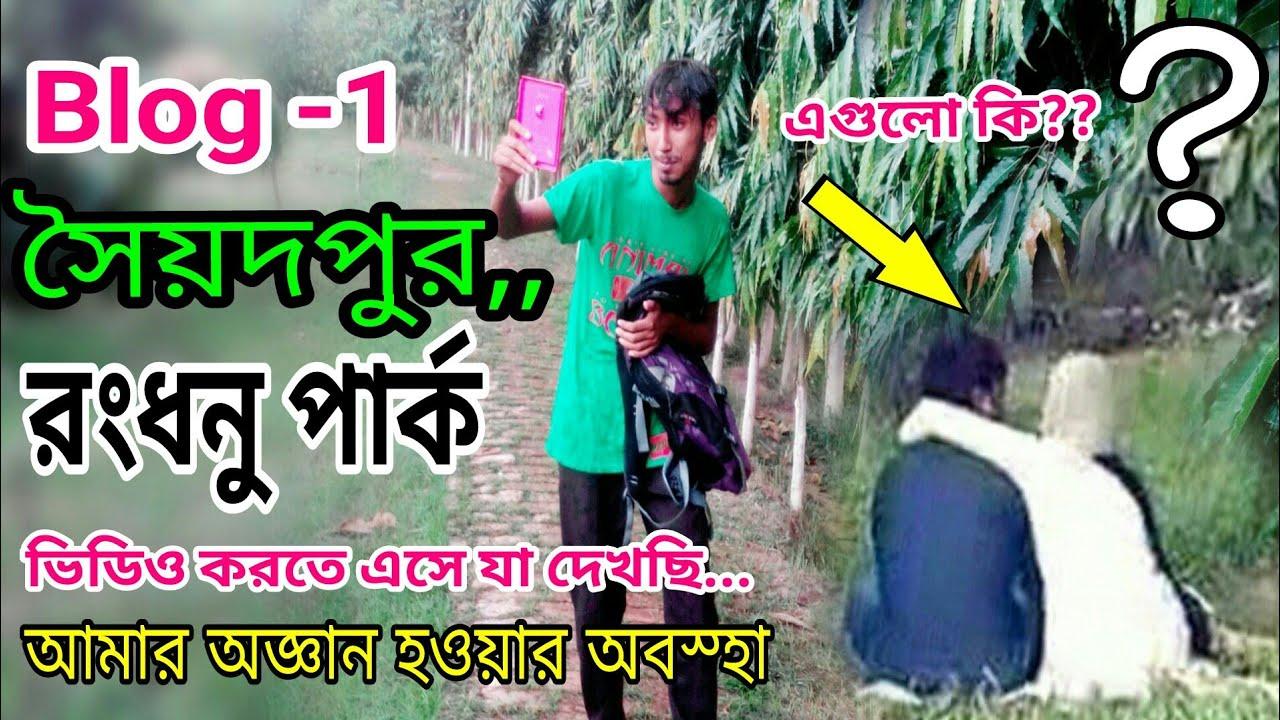 Download Saidpur Rongdhonu park।।সৈয়দপুর রংধনু পার্ক।। blog=1।। ফানি  ব্লগ
