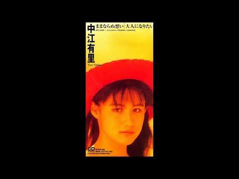 ままならぬ想い/中江有里 COVER by SHION