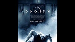 Фильм звонки 2017 трейлер