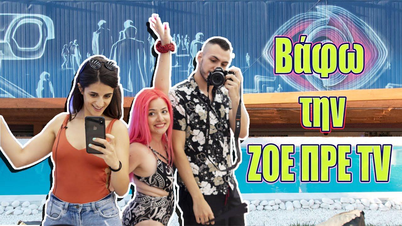 Μια μίνι συνέντευξη πριν την παράνοια στο σπίτι του Big Brother | Katerina Vlachou ft @ZoePreTV