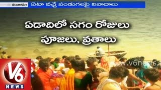 Confusion on Godavari Pushkaralu