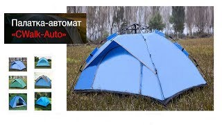 Палатка-автомат CWalk Auto Палатка автомат самораскладывающаяся Как сложить палатку автомат
