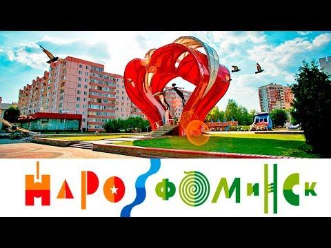 PAN-EXPO в Наро-Фоминске