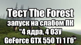 Тест The Forest запуск на слабом ПК (4 ядра, 4 ОЗУ, GeForce GTX 550 Ti 1 Гб )